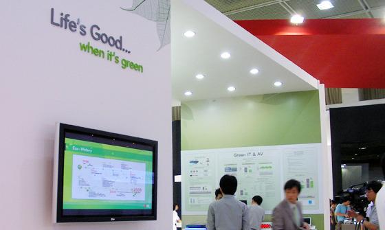 월드 IT 쇼 2009 Eco Zone 현장