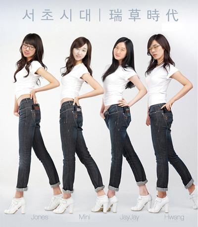 걸 그룹 '소녀시대'를 패러디한 포스터