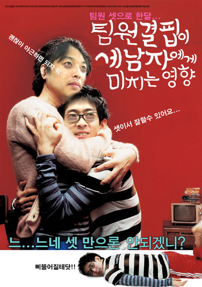 영화 '애정결핍이 두 남자에게 미치는 영향'을 패러디한 포스터