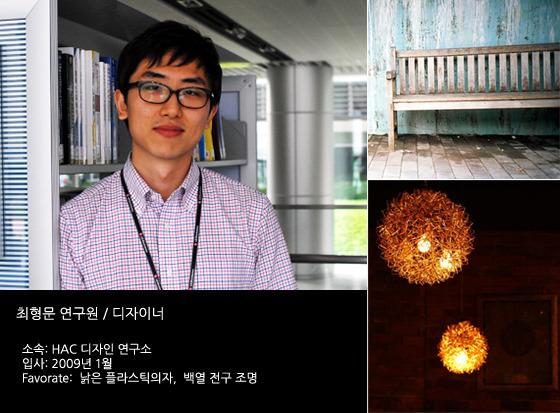 최형문 연구원 / 디자이너, 소속 : HAC 디자인 연구소