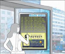 버스정류장에서 버스안내판을 터치하는 이미지