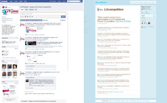LG디자인 공모전 페이스북과 트위터 캡쳐