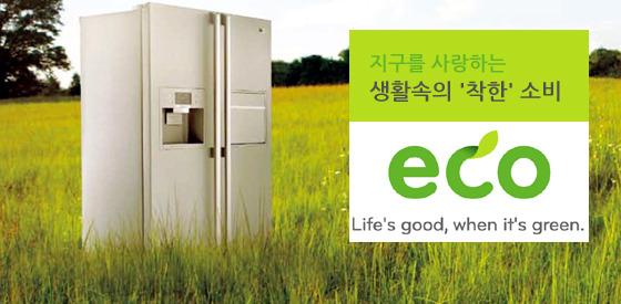 지구를 사랑하는 생활속의 '착한' 소비 ECO. Life's good, when it's green