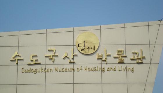 수도국산 달동네 박물관 전경