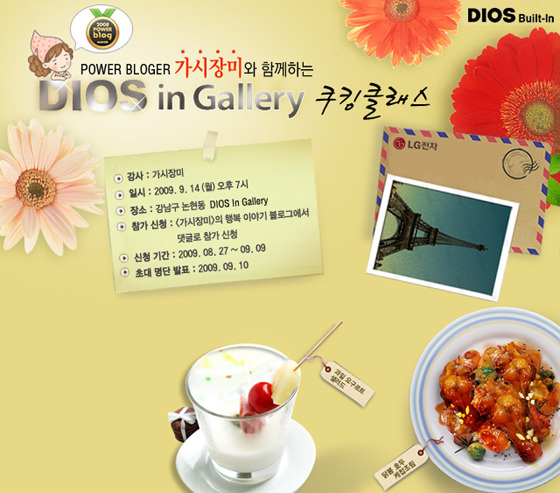 DIOS in Gallery 쿠킹클래스 이미지