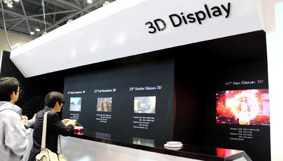 3D 디스플레이 전시 모습