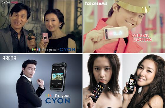 CYON 광고 모델들 사진