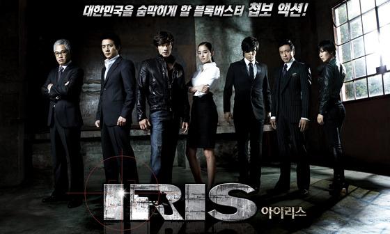 드라마 '아이리스' 광고 사진