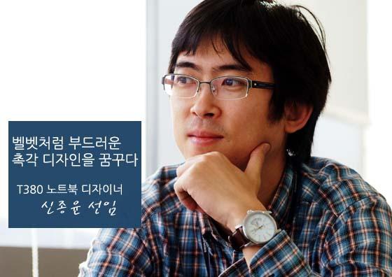신종윤 선임 사진