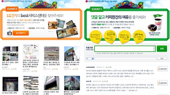 이벤트 홈페이지 캡쳐