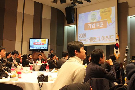 대한민국 블로그 어워드 현장