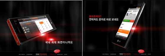 뉴 초콜릿폰 광고 사진