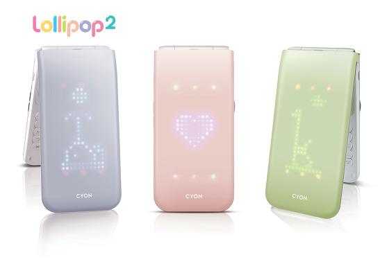 롤리팝2 제품 사진