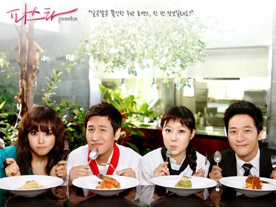 드라마 파스타 광고 사진