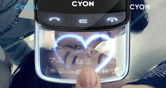 크리스탈폰 제품 사진