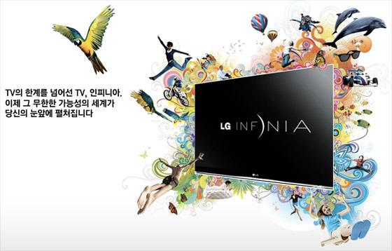 LG 인피니아 광고 사진