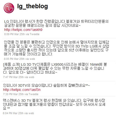 lg theblog 후기 캡쳐
