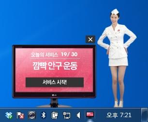 깜빡 안구 운동 광고 사진