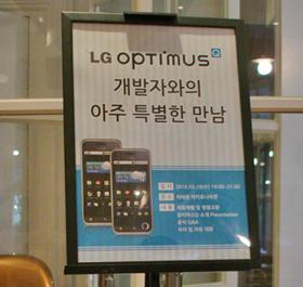 LG OPTIMUS 개발자와의 아주 특별한 만남