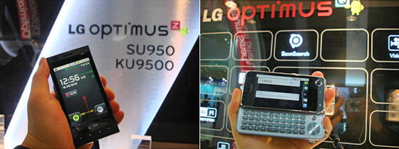 LG OPTIMUS 제품 사진