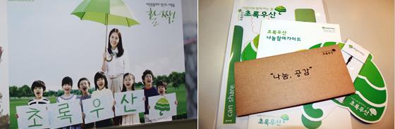 초록우산 캠페인 홍보 사진