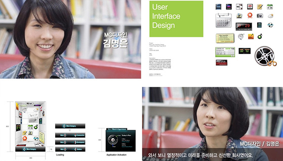 User Interface Design과 김명은 사진