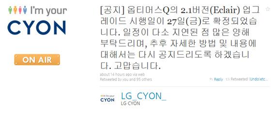 I'm your CYON