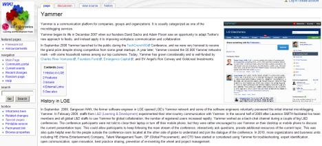 사내 위키 페이지 캡쳐
