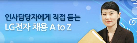 인사담당자에게 직접 듣는 LG전자 채용 A to Z