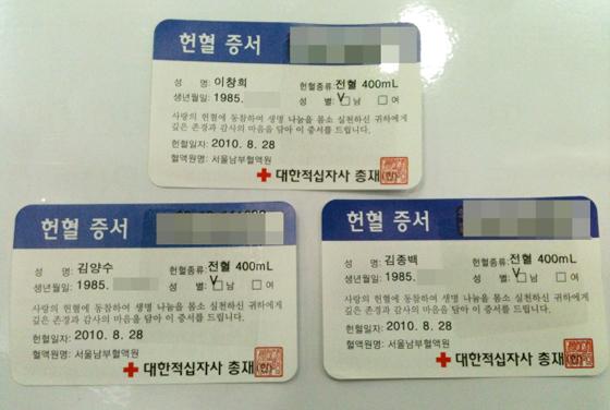 헌혈 증서 사진