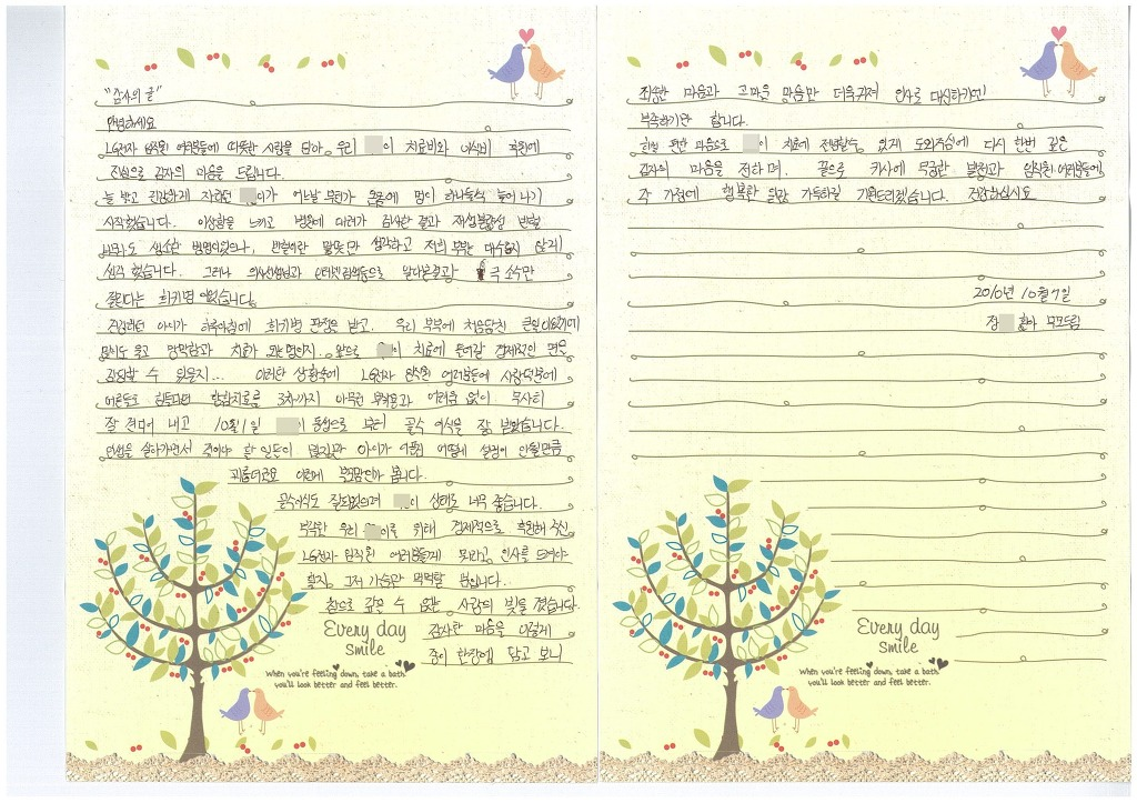 진우 어머님의 감사 편지 사진