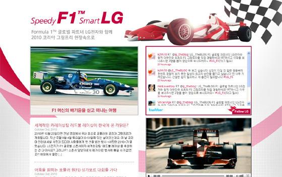 LG F1 사이트 캡쳐