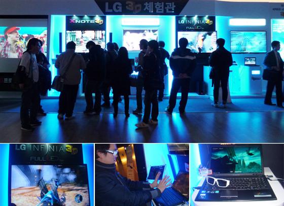 LG 3D 체험관 관람 모습