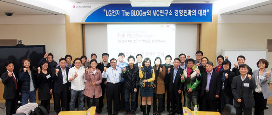 LG전자 The BLOGer와 MC연구소 경영진과의 대화 현장