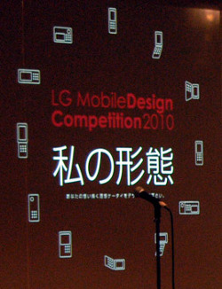 LG Mobile Design Competition 2010