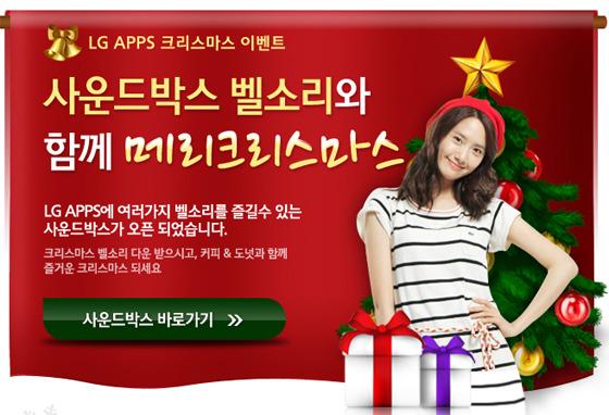 LG APPS 크리스마스 이벤트