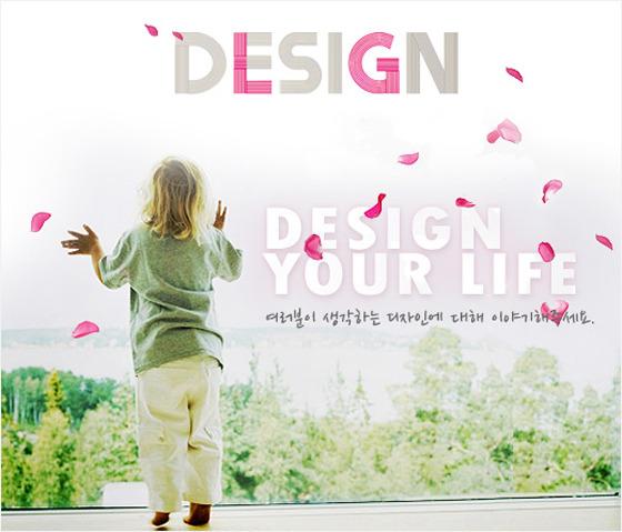 여러분이 생각하는 디자인에 대해 이야기해주세요