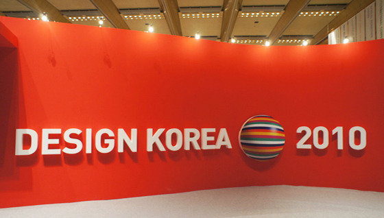 DESIGN KOREA 2010