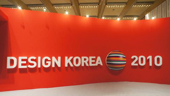 DESIGN KOREA 2010