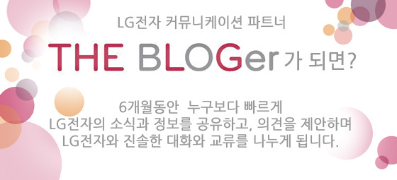 LG전자 커뮤니케이션 파트너 THE BLOGer가 되면?
