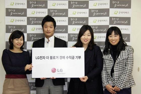 LG전자 더 블로거 경매 수익금 기부 사진