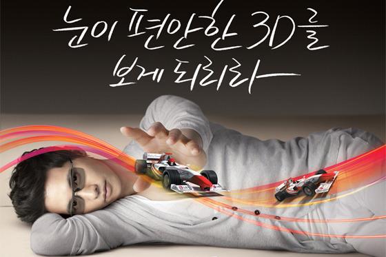 눈이 편안한 3D를 보게 되리라