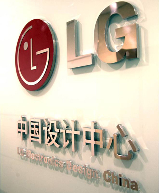 LG 중국 디자인 분소 사진