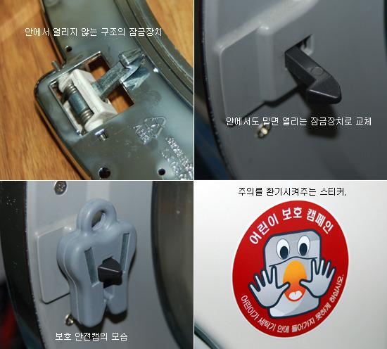 보호 안전캡의 모습