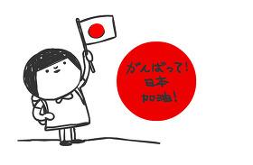 일본 국기 이미지