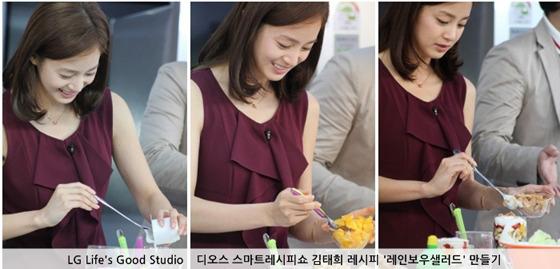 김태희 요리하는 사진