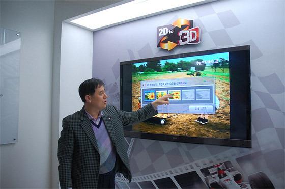 3D TV 체험하는 모습