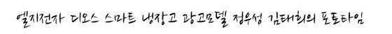 정우성과 김태희 포토타임 현장