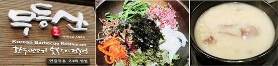 무등산 음식 사진