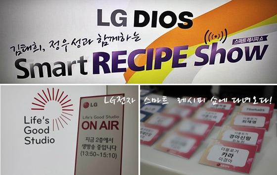 김태희, 정우성과 함께하는 Smart RECIPE Show
